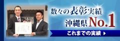 イメージ画:数々の表彰実績沖縄県ナンバーワン