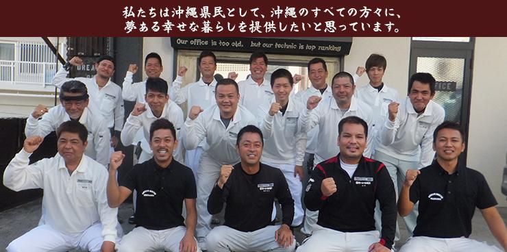 メインイメージ画:私たちは沖縄県民として、沖縄のすべての方々に、夢ある幸せな暮らしを提供したいと思っています。
