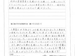 WEB用:宮平良次(首里赤田町2-22-2)