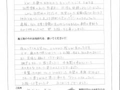 山内様(読谷村字長浜)