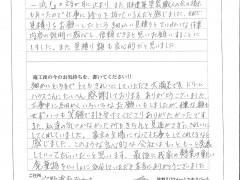 WEB用:田村弘様(宜野湾市我如古2-32-18)