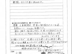WEB用:安里清次郎(那覇市小禄1432-6)