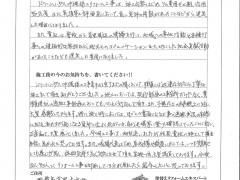 WEB用:真壁浩様(首里大中町1-35)