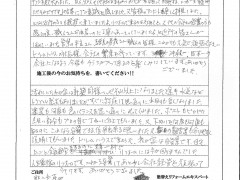 WEB用:友利一夫様(那覇市真地423-1)