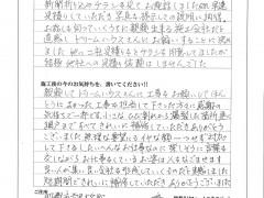 WEB用:新城良子(首里大名町3-136-6)