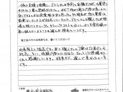 WEB用:石嶺克夫様(豊見城保栄茂1153-58)