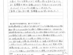 WEB用:座波恵美子様(首里大名町)
